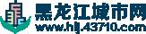 黑龙江城市网